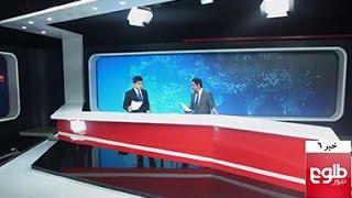 TOLOnews 6pm News 22 April 2016 /طلوع نیوز، ۰۳ ثور۱۳۹۵