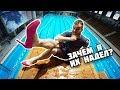 НА КАБЛУКАХ С ОГРОМНОЙ ВЫШКИ | Прыжки в воду на шпильках челлендж