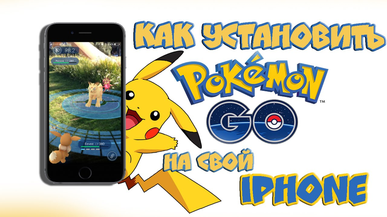 Как установить pokemon go айфон ( ios) и андроид ( android.