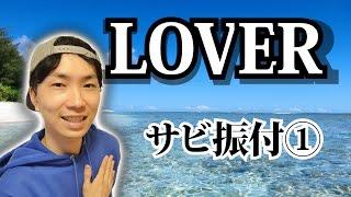 Gambar cover AAA/LOVER サビ1ダンス振り付け