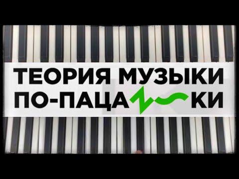 Теория музыки по-пацански ч1 - Аккорды, обращения