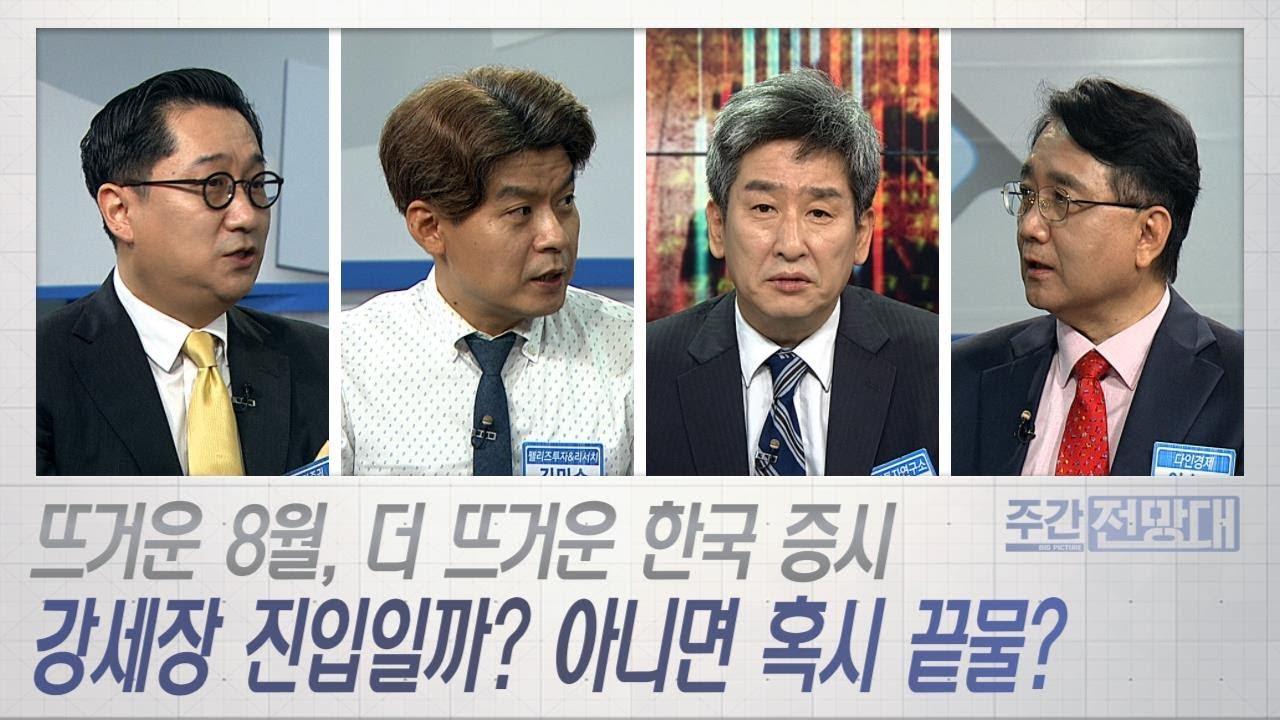 뜨거운 8월, 더 뜨거운 한국 증시! 강세장 진입? 아니면 혹시 끝물? / (주간전망대 378회)