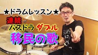 184 今回のドラム教室動画は【Led Zeppelin】の名曲【Immigrant Song】...