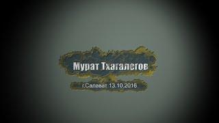 Концерт Мурата Тхагалегова 13.10.2016