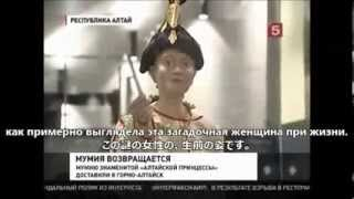 2500年前のアルタイの王女が故郷に ロシアTV