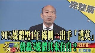 2019.12.30大政治大爆卦完整版(下) 90%媒體黑1年 綠側一出手「護英」 韓轟3媒體其來有自?