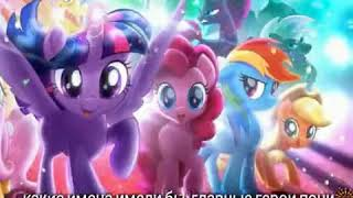 Какие имена имели бы главные герои My little pony