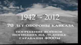 Юрий Визбор. Баксанская песня.