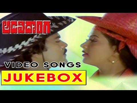 Adavi Donga Telugu Movie  Songs Jukebox  Chiranjeevi,  Radha