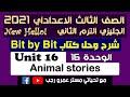 حل كتاب بت باي بت الصف الثالث الاعدادي انجليزي الترم الثاني 2021الوحدة السادسه عشر Animal Stories