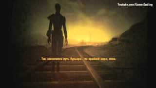 Endings / Две Концовки Fallout: New Vegas