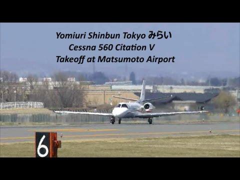 【 まつもと空港 ★ ビジネスジェットがやって来た! 】 Yomiuri Shinbun Tokyo, Cessna 560 Citation V, Takeoff at Matsumoto