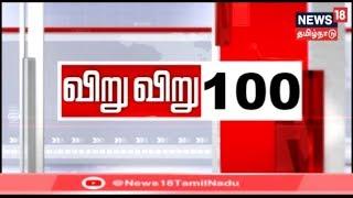 விறுவிறு 100  காலைச் செய்திகள்  Top Morning Head Lines  News18 Tamilnadu  17.09.2019