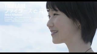 TRIPLANE / ファイターズと共に(ミュージックビデオ TRIPLANE ver.)- 北海道日本ハムファイターズ「10th SEASON プロジェクト」テーマ曲