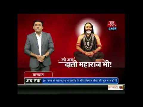 दाती महाराज पर 'शनि' भारी है! शिष्या ने लगाया रेप का आरोप! | Vardaat | Shams Tahir Khan