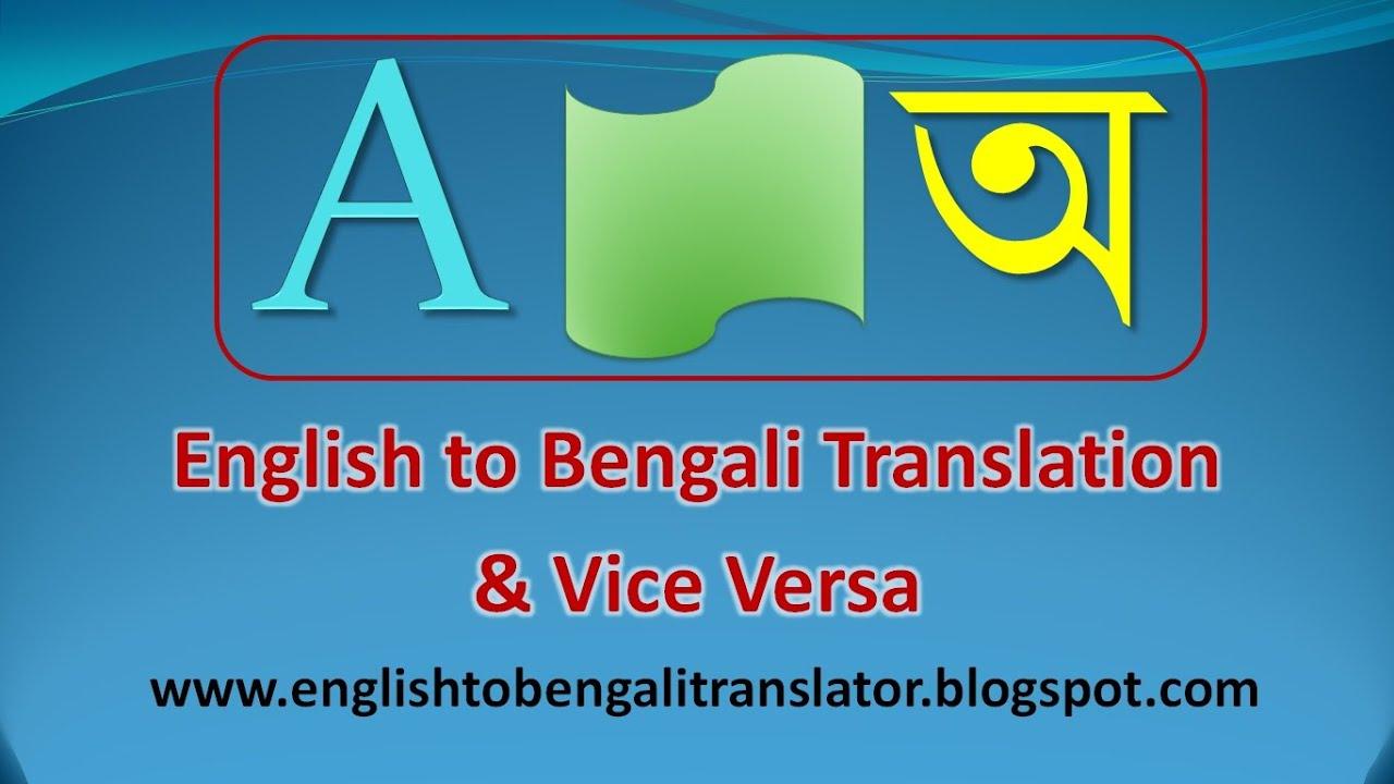 English to Bengali document translation