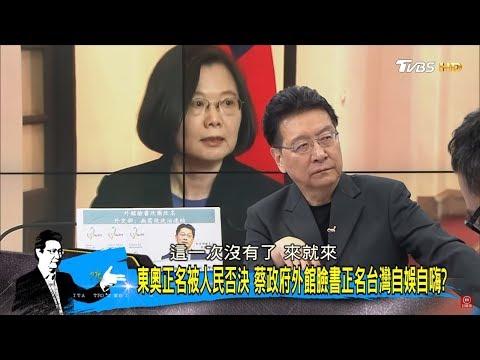 美媒分析「蔡英文調整對大陸政策」外交部全改Taiwan愈改愈獨?少康戰情室 20181206