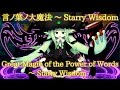 BoSM Fuma's Theme : Great Magic of the Power of Words ~ Starry Wisdom