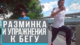 Разминка и полезные упражнения для всех кто начинает бегать • Анатолий Нестеров IronMan