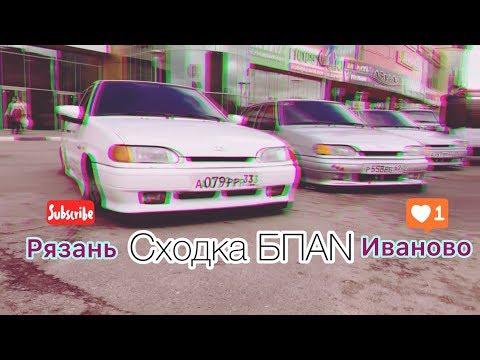"Сходка Бпан ""Рязань-Иваново-2019"""