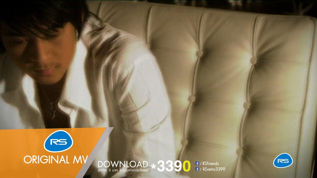 นกกระดาษ : แดน วรเวช | Official MV