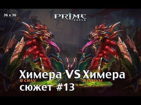 видео: prime world [36x36] [Химера в силу vs Химера в разум]
