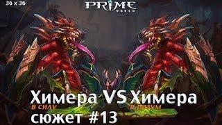 Prime World [36x36] [Химера в силу vs Химера в разум]