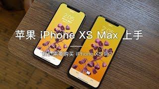 「探物」要不要买一万多的 iPhone XS ?苹果 iPhone XS Max 上手体验