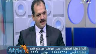 مصطفي عبد الستار: قانون حماية المستهلك يميز بين التاجر الأمين والآخر الجشع