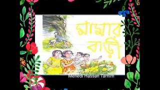 Mama Bari/Ai Chelera Ai mayera Ful Tulite Jai Bangali poema Bengalí Educativo de YouTube para Niños
