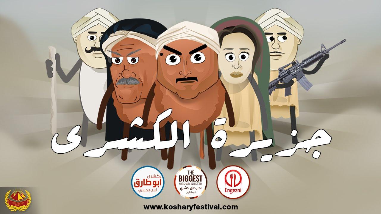 Soot El Comics| Koshary Island - جزيرة الكشري