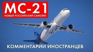 РОССИЙСКИЙ САМОЛЕТ МС-21 - Комментарии иностранцев