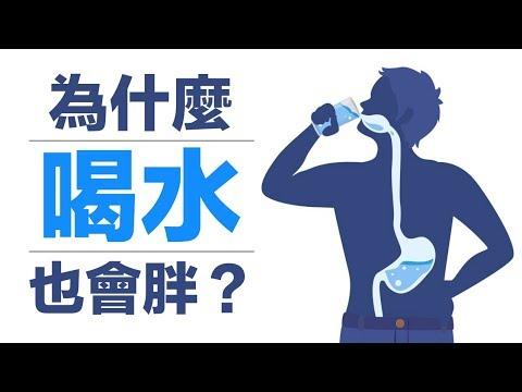 為什麼有人喝水也會胖?