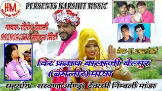 Rajsthani Dj SOng 2017 ! Veer Pratap Balaji Maya ! New Dj Marwari Geet