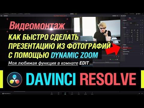 Видеомонтаж в DaVinci Resolve. Как быстро сделать презентацию из фотографий. Функция Dynamic Zoom