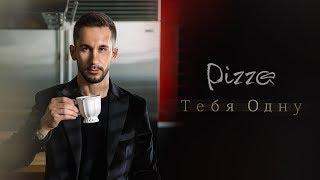 Пицца - Тебя одну