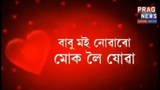 Babu's helpless love | Golaghat love story | Will babu's love triumph this time?