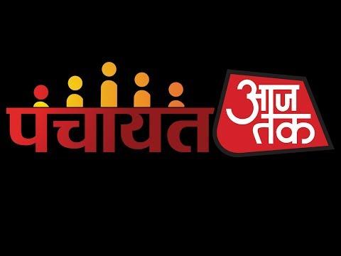 Panchayat Aaj Tak- Gujarat | Live