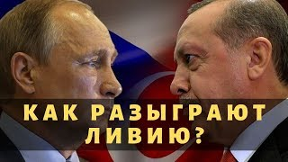 Хитрый план Путина и Эрдогана