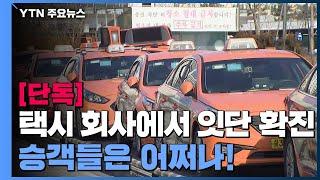 [단독] 서울 택시 회사에서 잇따라 확진...승객들은 어쩌나! / YTN
