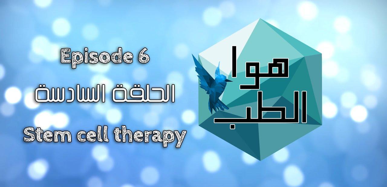 Hawa Al-Teb Episode 6: BabyCord stem cell therapy   هوا الطب الحلقة 6: العلاج بخلايا الحبل السري