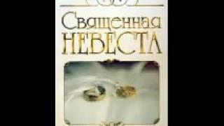 Анна Раунтри Священная Невеста