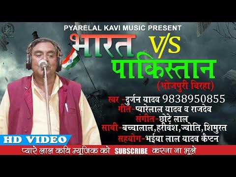 HD VIDEO BIRHA 2017 |भारत V/S पाकिस्तान ( रहस्मयी कथा ) DURJAN YADAV