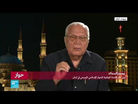 محمد السماك:  تصريح ماكرون لم يكن موفقا ولم يفرق بين الإسلام والإرهابيين مستغلي الإسلام