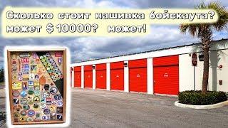 Коллекция наград Бойскаутов и неожиданные предметы в контейнере.