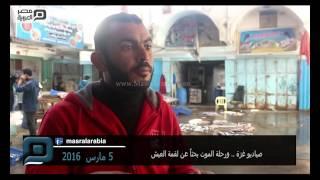 بالفيديو| الصيد في غزة.. موت تحت أمواج الاحتلال