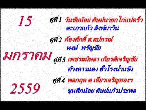 วิจารณ์มวยไทย 7 สี อาทิตย์ที่ 15 มกราคม 2560