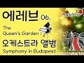 Download [Piano] #06 에레브: 메이플스토리 오케스트라 프로젝트(The Queen's Garden: Maplestory Symphony in Budapest) MP3 song and Music Video