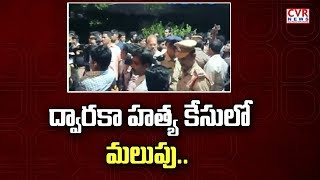 ద్వారకా హత్య కేసులో మలుపు | New Twist In Dwarka Murder Case Vijayawada | CVR News