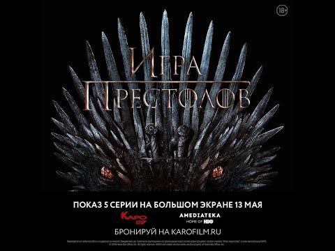 «Игра престолов» обсуждение 5 серии 8 сезона с Антоном Долиным